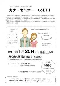 kana_Jan2014